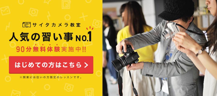 サイタカメラ教室