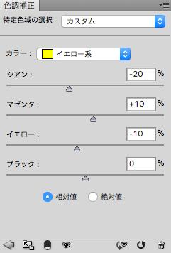 特定色域の選択 黄色