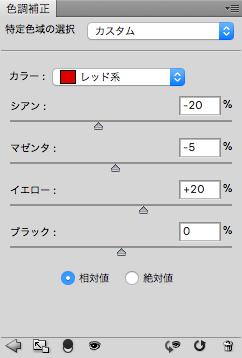 特定色域の選択 赤