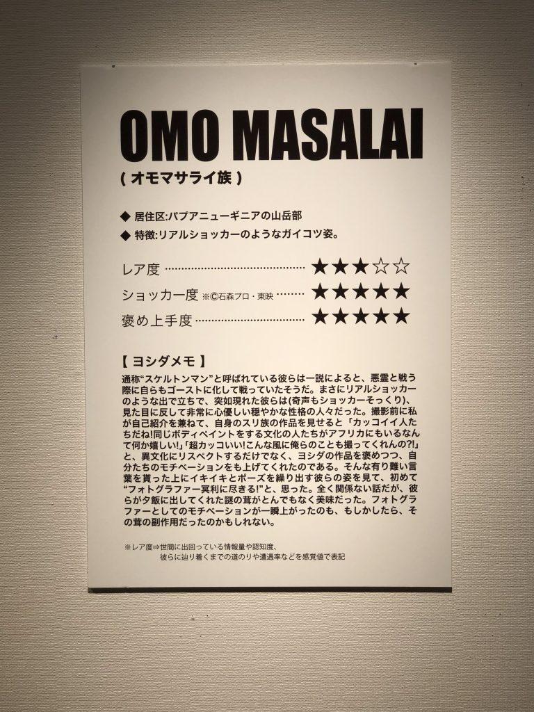 オモマサライ族