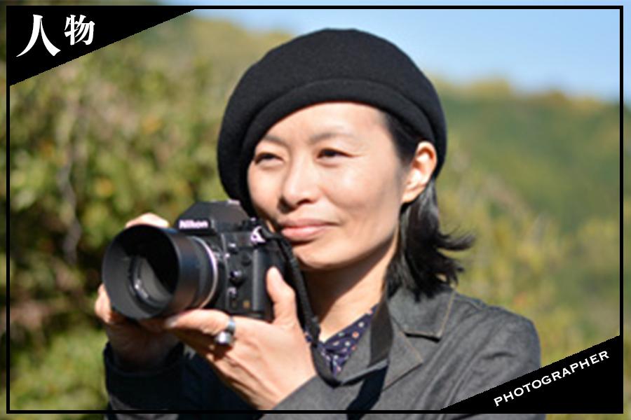 女性戦場カメラマン今岡晶子が使用するカメラ・機材から写真集にプロフィールまで知り尽くす