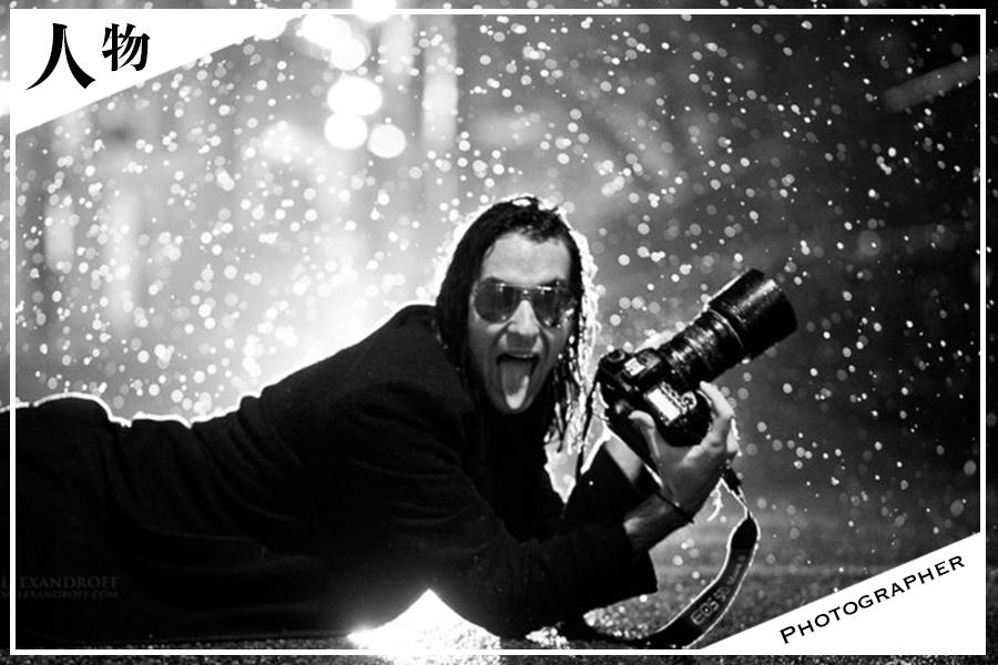 イルコアレクサンドロフ【光の魔術師】が使うカメラや機材に写真・インスタやwikiにないプロフィールまで知り尽くす