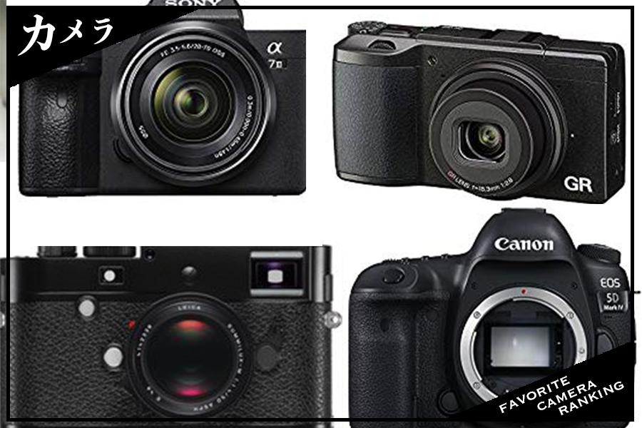有名プロカメラマンが愛用するカメラ人気ランキング!1位は2018年を席巻したあの機種