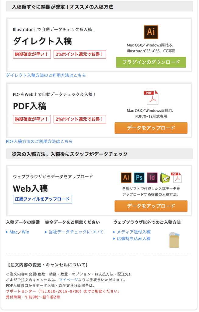 web入稿方法