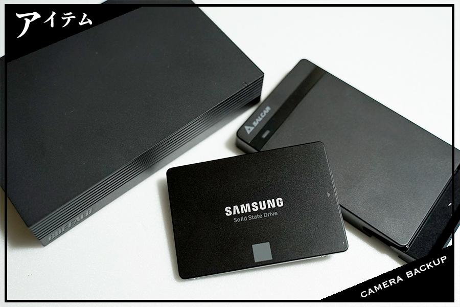 SSD・HDDで写真をバックアップ!おすすめの2万円で安全快適なデジカメデータの保存方法