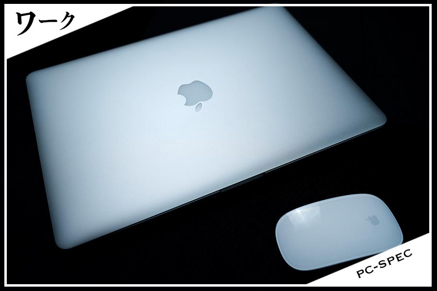 カメラマン・フォトグラファー・デザイナーの仕事ができるPC環境・スペックはMacならどのくらい必要か?