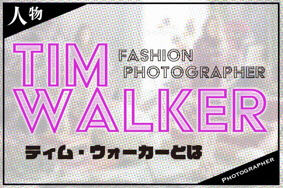 【Tim walker】ティム・ウォーカーの写真集やカメラ使いなどwikiにない情報までリサーチ