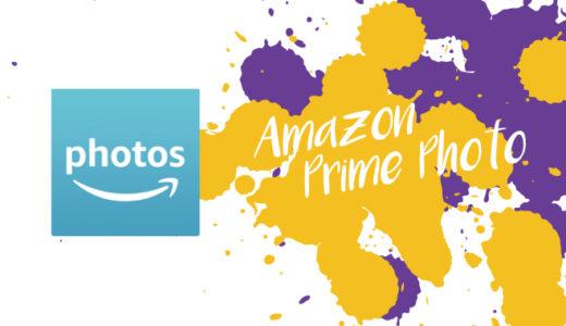 【アマゾンフォト】Amazonプライムフォト使い方から共有・ファミリー・ダウンロードやPCでの操作まで詳しく解説
