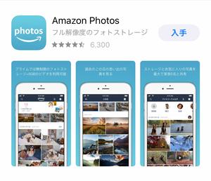 アマゾンフォトアプリモバイル