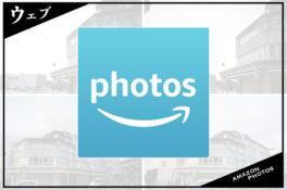 Amazonプライムフォト使い方から共有・ファミリー・ダウンロードやPCでの操作まで詳しく解説