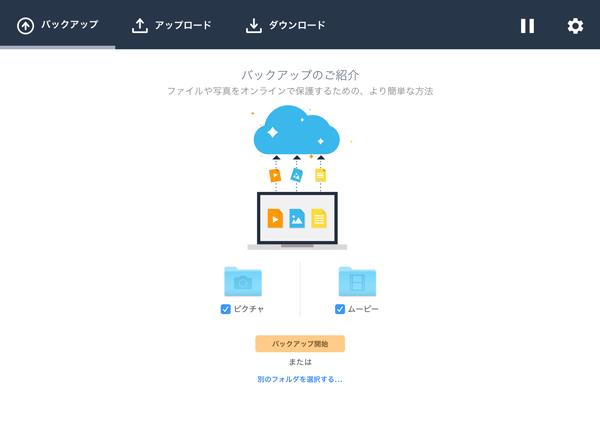 アマゾンフォトPCアプリ