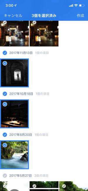 アルバムセレクト画面