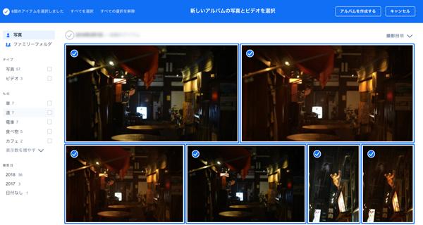 アルバム作成画面
