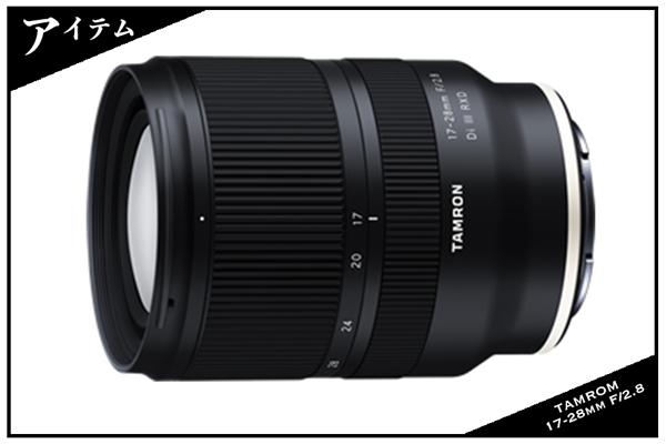 タムロンSONY用レンズ17-28mm F/2.8 Di III RXDを発表!価格に予約開始日を予想