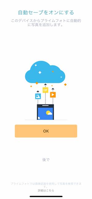 モバイルアプリ起動画面