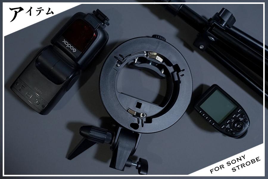 SONY用ストロボのおすすめは?MIシューが弱すぎるからクリップオンストロボは止めてオフカメラストロボ機材で揃えるべし