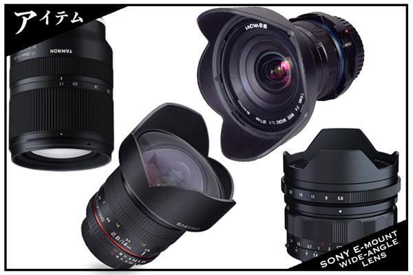 α7Ⅱ(ソニーEマウント)におすすめの広角レンズ!10万円以下買える単焦点レンズも多数紹介