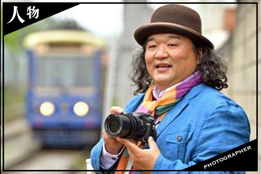 【鉄道写真家】中井精也が使うカメラ・機材や「てつたび」の魅力に人気の本まで知り尽くす