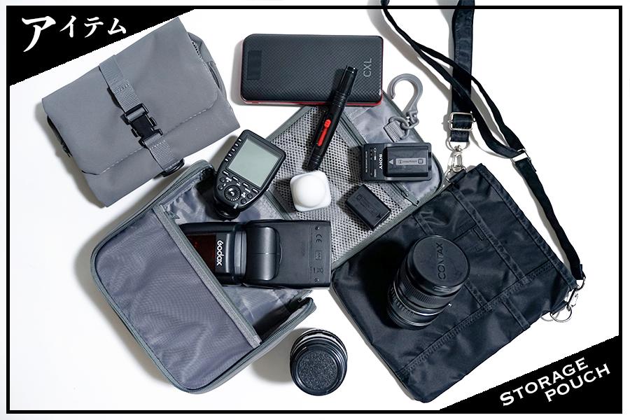 無印良品がカメラ機材・ガジェットケースに最適!ストロボ・照明機材もぴったり収納できちゃう