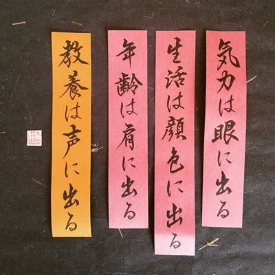 土門拳の書道