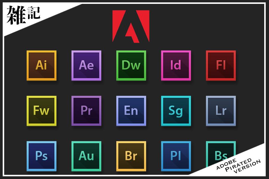 Adobe海賊版(非正規)の警告が表示されて消す方法なんてない!クラックするより危険性を自覚するべき