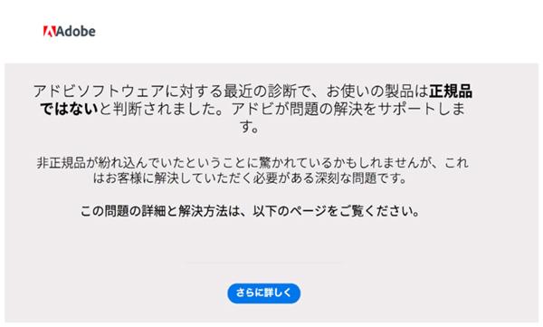Adobe警告