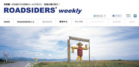 ROADSIDERS