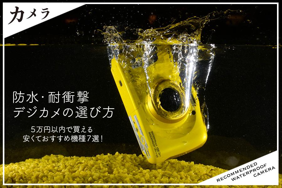 防水・耐衝撃デジカメの選び方と5万円以内で買える安くておすすめ機種7選!