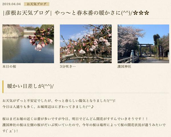 お天気ブログ
