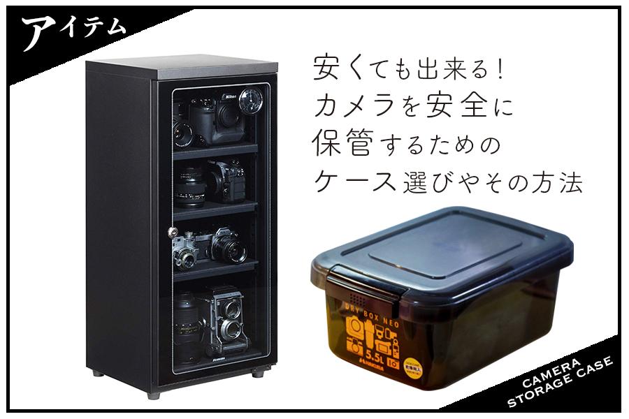カメラ保管ケースで大切なカメラを守る!安くても出来る安全なケース選びと保管方法
