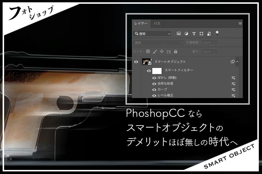 PhotoshopCCならスマートオブジェクトのデメリットほぼ無しに!解除しなくても修正可能