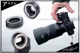 カメラのマウントアダプターに注目!SONYミラーレス躍進との関係や種類は?