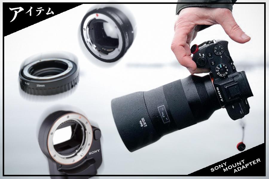 SONYのマウントアダプター種類ってどんなのがあるの?ミラーレスカメラの躍進で広がるレンズの可能性