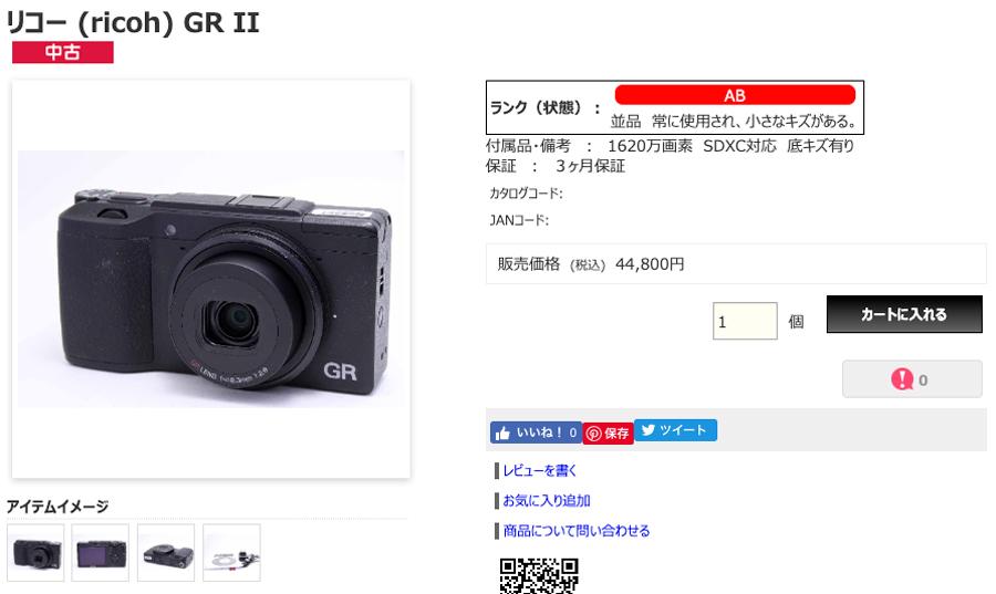 トップカメラ商品