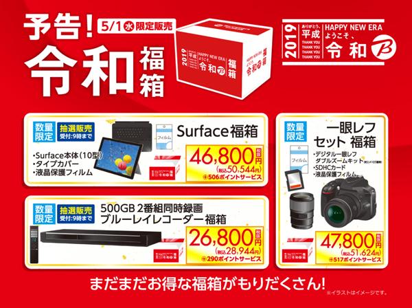 ビックカメラ令和福袋