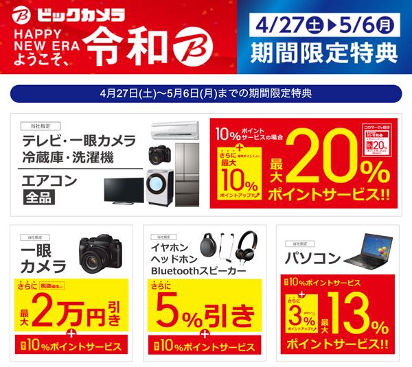 ビックカメラ令和セール