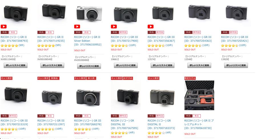 マップカメラGR2販売