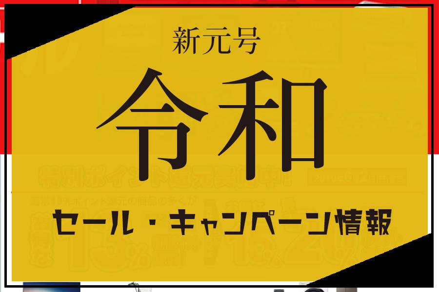 令和のセール・キャンペーンお得情報!新元号発表で欲しい商品が買えるチャンス