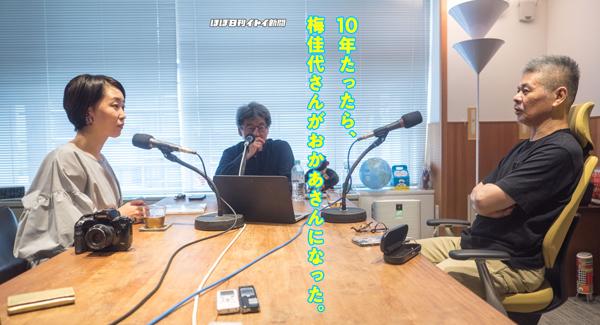 ほぼ日刊イトイ新聞