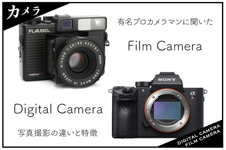 有名プロカメラマンに聞いた写真撮影のデジタルカメラとフィルムカメラの違いと特徴