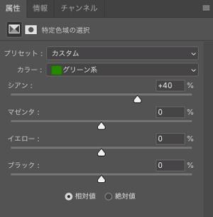 特定色域の選択グリーン