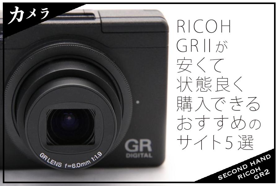 RICOH GRⅢ発売でGRⅡが安く買えるおすすめサイト5選!3万円台で買うのも夢じゃないかも