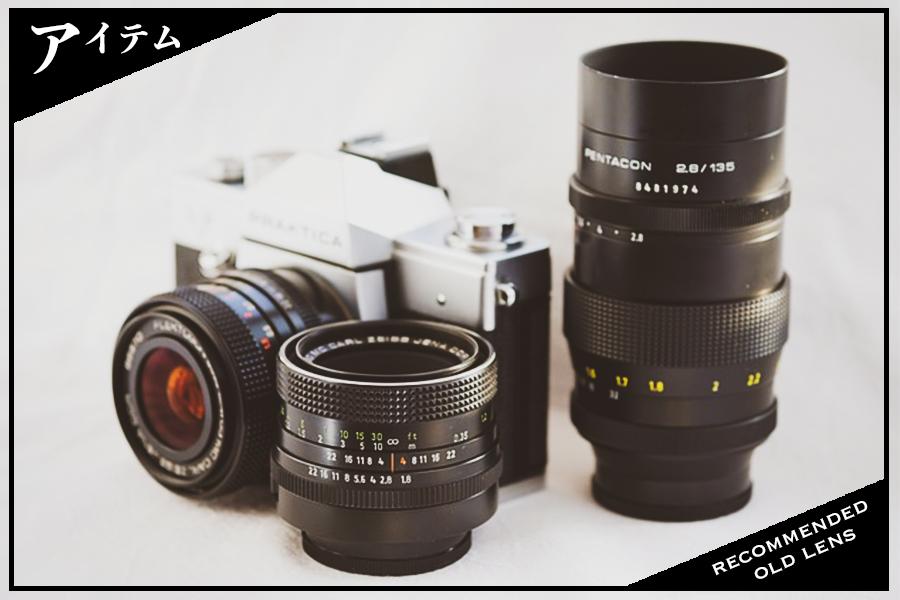 オールドレンズのおすすめ広角・標準レンズ!10万以下で安くて人気のレンズを手に入れろ!