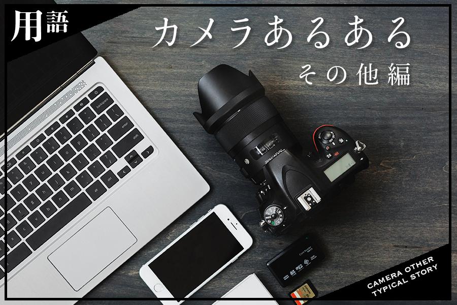 カメラ・写真あるある④~その他編~