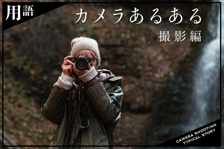 カメラあるある撮影編サムネ
