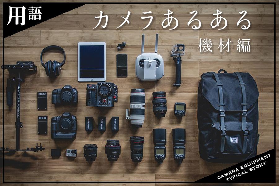 カメラあるある機材編サムネ