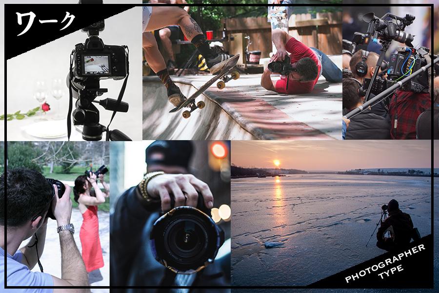 カメラマンってどんな種類がいるの?多様化したフォトグラファーの職種を紹介