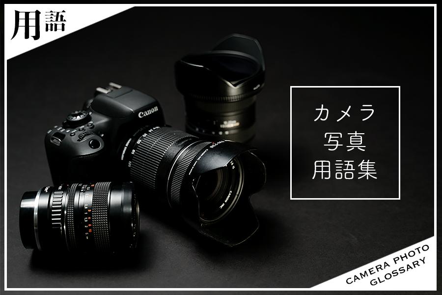 カメラ写真用語集