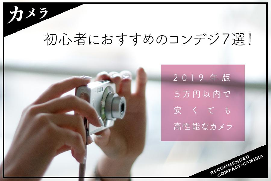 初心者におすすめのコンデジ7選!2019年版の5万円以内で買える安くても高性能なカメラ