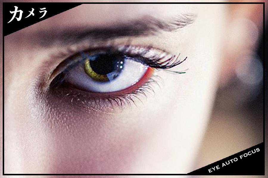 瞳AFとは?ミラーレスに一眼レフと機種やメーカーの違いにおすすめポイント